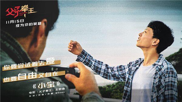 电影《父子拳王》主题曲《小宝》歌词图03.jpg