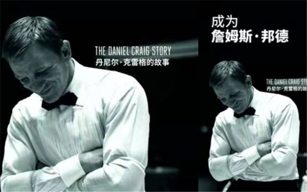 007幕后纪录片发布 揭秘丹尼尔·克雷格15年心路历程