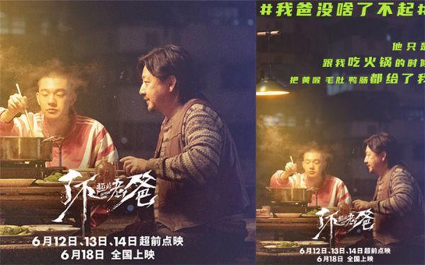 """《了不起的老爸》暖心海报 王砚辉张宥浩诠释老爸""""为啥了不起"""""""
