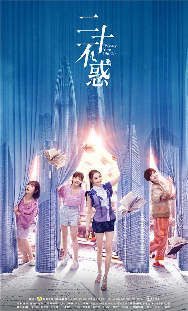 """2.《二十不惑》""""青春开幕""""版海报-竖版.jpg"""