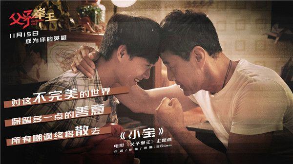 电影《父子拳王》主题曲《小宝》歌词图02.jpg