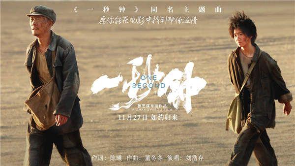 电影《一秒钟》同名主题曲MV 封面图.jpg