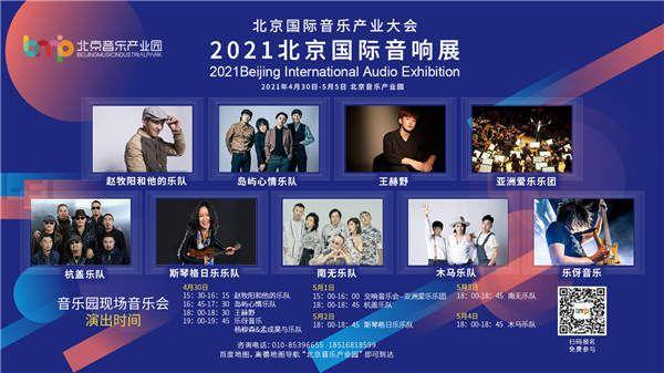 大牌乐队领衔  直击现场魅力 第二届北京国际音乐产业大会—2021北京国际音响展等你来躁