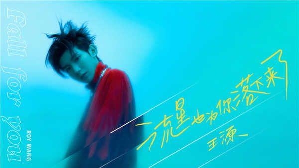 王源新专辑《夏野了》正式上线 新歌浪漫突破共存