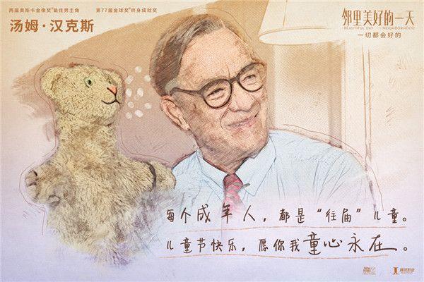电影《邻里美好的一天》汤姆·汉克斯饰演罗杰斯先生.jpg
