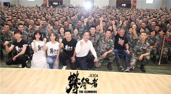 """《攀登者》北京特别首映礼燃爆军营 观众给出""""300°好评"""""""