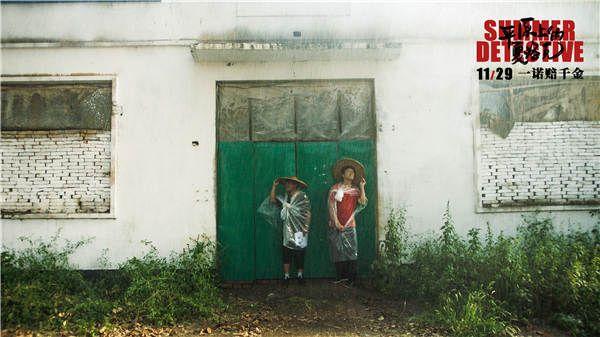 《平原上的夏洛克》两位土酷侦探在屋檐下躲雨.jpg