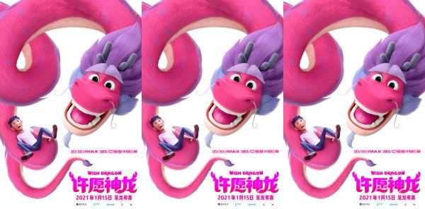 动画电影《许愿神龙》曝龙卷好运来海报 见龙有喜品质过硬高分获赞