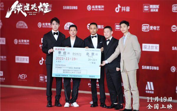 电影《铁道英雄》北京国际电影节官宣定档11月19日 张涵予范伟领衔谱写家国热血传奇