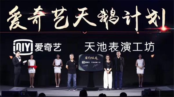 天鹅计划3.0海选启动 爱奇艺联合刘天池表演工坊强势输出演艺新力量