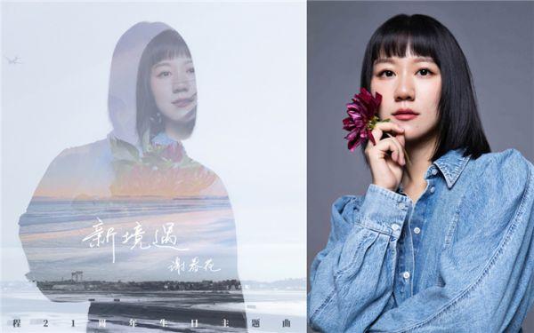 谢春花献唱携程21周年生日主题曲 即刻出发一起开启《新境遇》