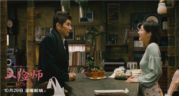 奥斯卡佳作《入殓师》4K修复温暖回归 影迷表白心中挚爱经典