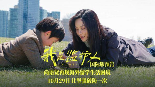 电影《我是监护人》曝光国际版预告 尚语贤面临48小时危机