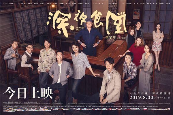 电影《深夜食堂》8月30日上映.jpg