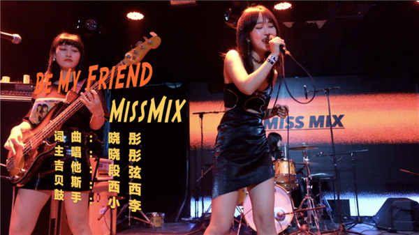 Miss Mix《Be My Friend》MV正式上线 请尽快通过这条好友申请