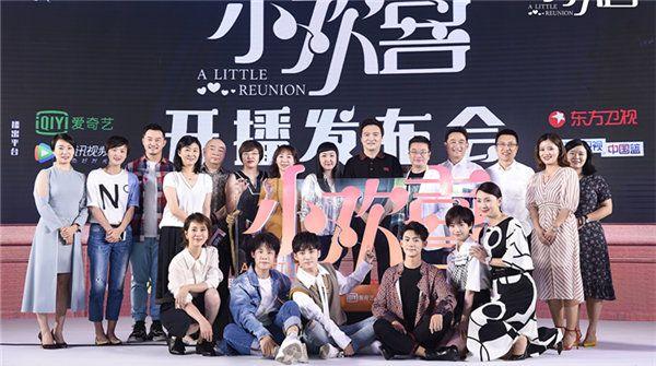 黄磊海清组团亮相《小欢喜》开播发布会  全景展现中国式家庭缩影关照人心