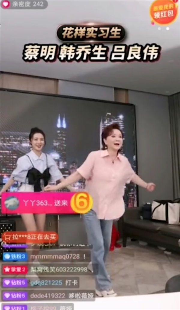 蔡明教薇娅跳彩虹节拍.jpg