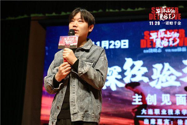 导演徐磊现场感谢同学们对影片的喜爱.jpg