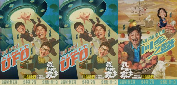 《我和我的家乡》喜剧天团首露真容 中国喜剧梦之队各显神通