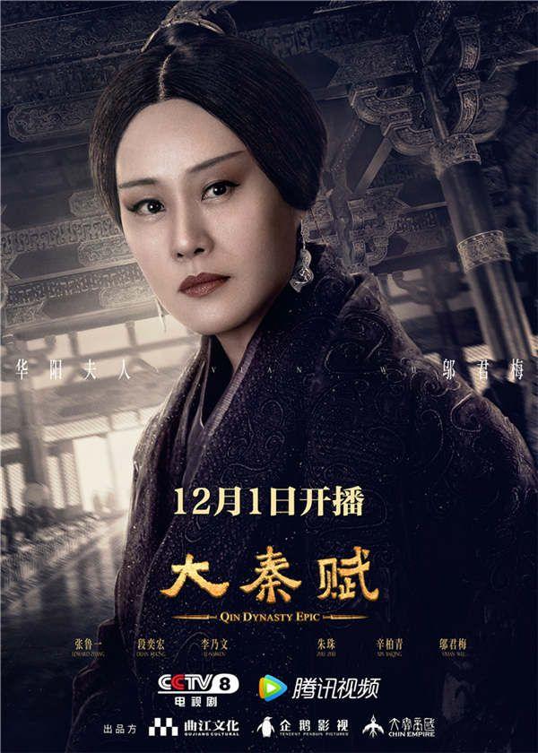 7 《大秦赋》邬君梅饰华阳夫人.jpg