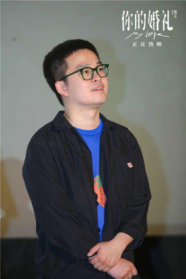 《你的婚礼》北京路演 导演韩天1.jpg