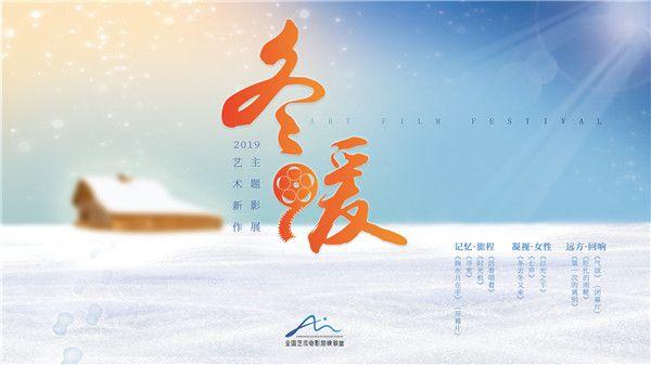 """""""2019艺术新作·冬暖主题影展""""即将开幕 这些华语新作你中意吗?"""