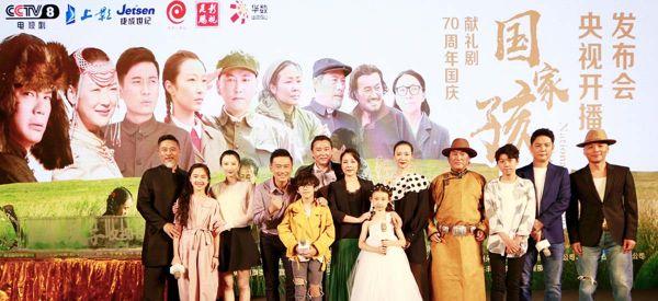 《国家孩子》发布会在京举行  将登央视重现草原真情