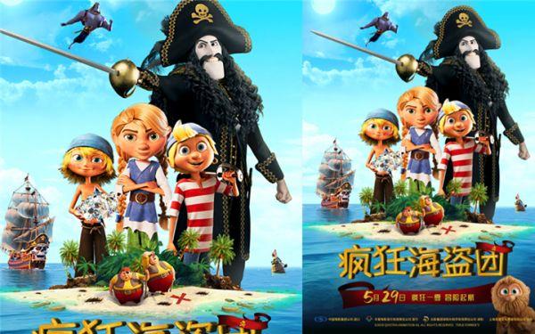 《疯狂海盗团》定档5月29日 六一合家欢不二之选