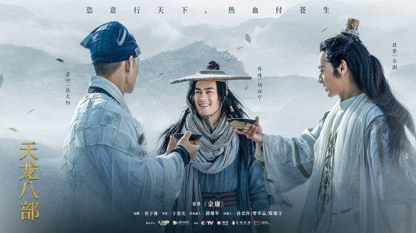 《天龙八部》开播首周热度高升 侠义回归弘扬中国文化