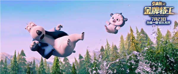特工归来!《贝肯熊2:金牌特工》定档7月23日 扑哧一夏熊抱暑假