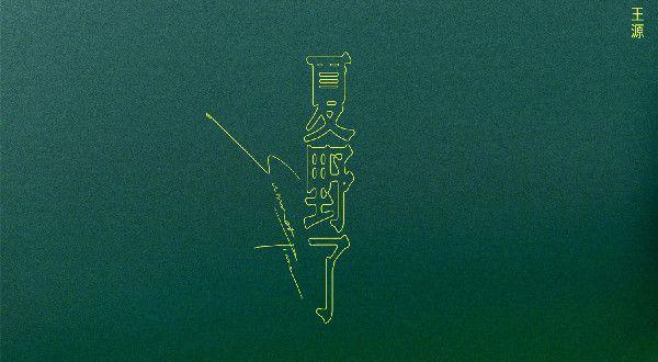 王源发布新专辑《夏野了》预告 LIVE BAND模式开启全新创作身份