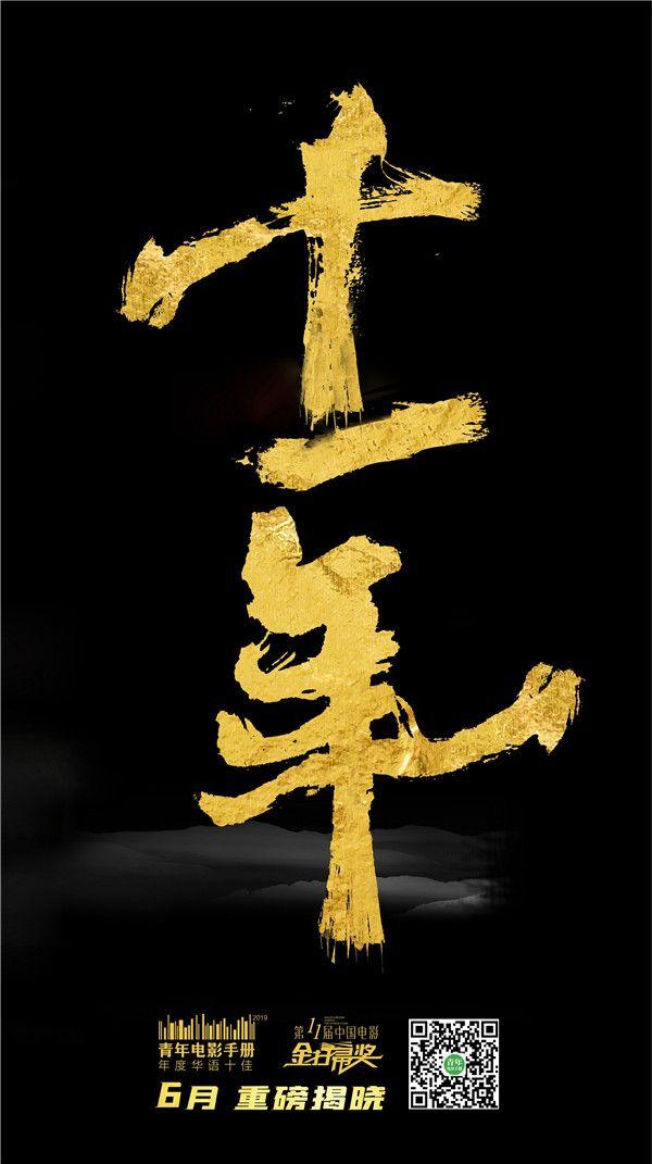 第11届中国电影金扫帚奖海报(1).jpg