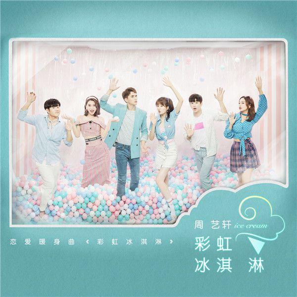 《彩虹冰淇淋》单曲封面.JPG