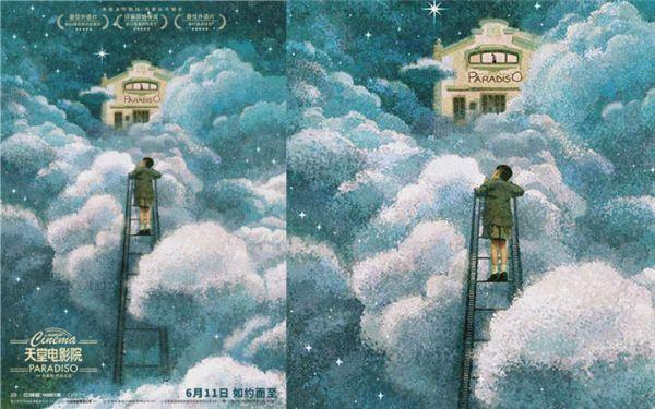《天堂电影院》开预售 黄海中国纪念版海报致敬用一生逐梦的电影人