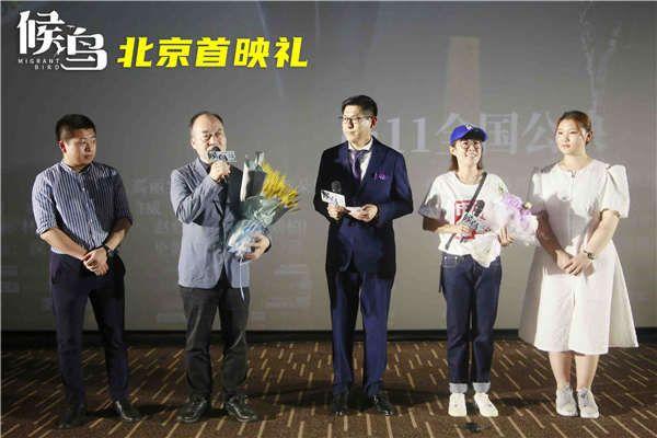 亲情催泪大片《候鸟》北京首映,候鸟青年+留守老人虐哭观众