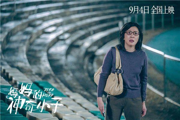 电影《妈妈的神奇小子》曝海报今日上映 点映开分9.2众星力荐:母爱造就奇迹