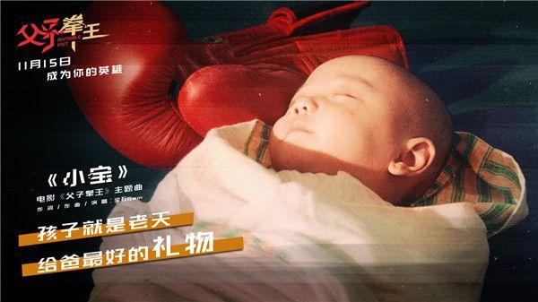 电影《父子拳王》主题曲《小宝》歌词图01.jpg