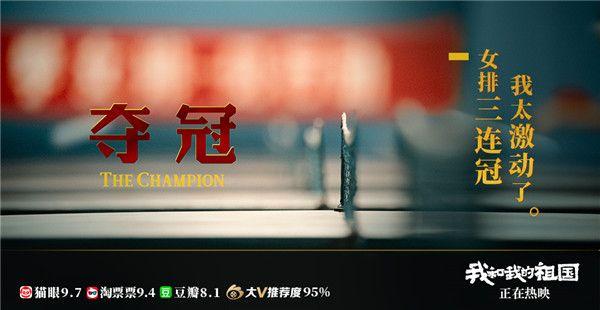 4、电影《我和我的祖国》_故事《夺冠》.jpg
