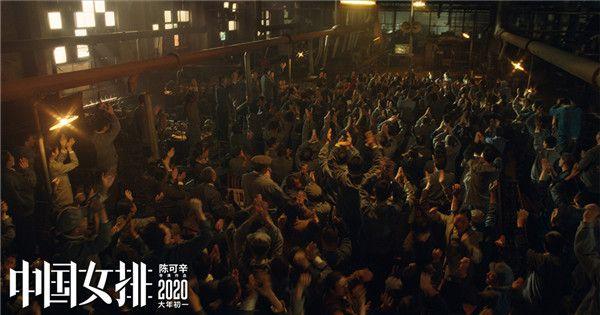 电影《中国女排》重现全民记忆.jpg