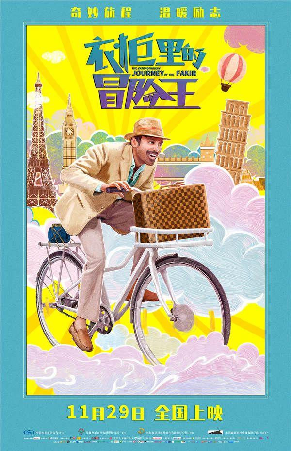 《衣柜里的冒险王》公映海报.jpg