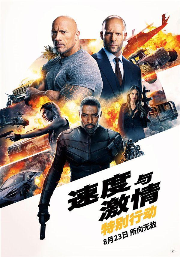 《速度与激情:特别行动》定档海报.jpg