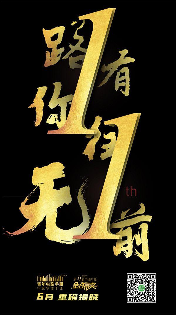 第11届中国电影金扫帚奖海报(2).jpg