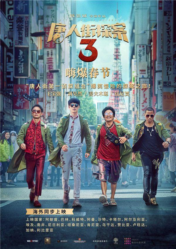 《唐人街探案3》海报-带海外同步上映国家名称.jpg
