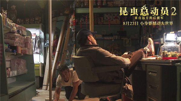 《昆虫总动员2-来自远方的后援军》发布制作特辑 8月23日一起走进奇幻微观小世界