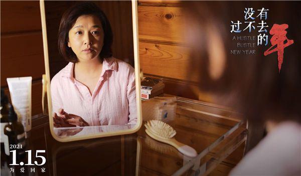 《没有过不去的年》定档1月15日 导演尹力携吴刚江珊温暖回归