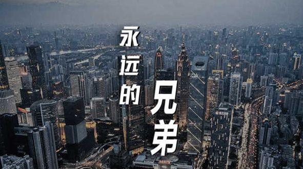 壹零零捌携手蚱蜢兄弟周典奥携手发行《永远的兄弟》 触动人心