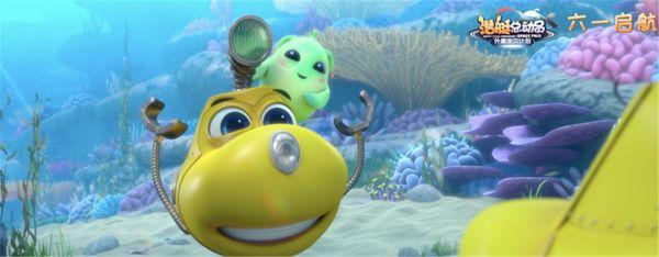 《潜艇总动员》开启全国超前点映 崭新视觉效果开启新征程
