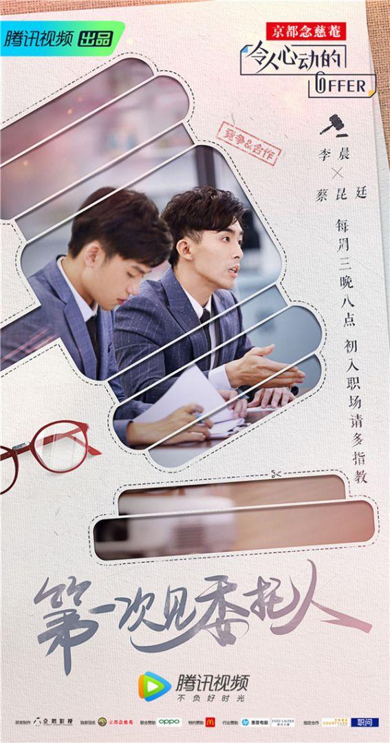 蔡昆廷、李晨会见委托人-正常版本.jpg