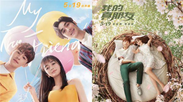 电视剧《我的真朋友》5月19日正式开播  Angelababy邓伦朱一龙追梦上海
