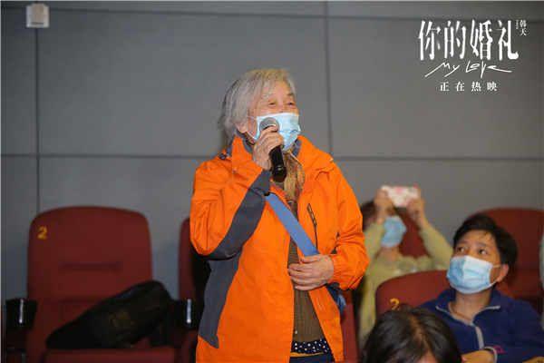 《你的婚礼》北京路演 观众发言 1.jpg